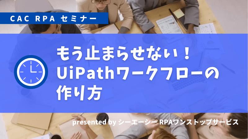 もう止まらせない!UiPathワークフローの作り方 セミナー
