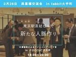 異業種交流会 in fabbit大手町