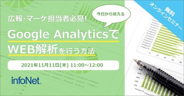 【広報・マーケ担当者必見!】Google AnalyticsでWEB解析を行う方法(実践編)