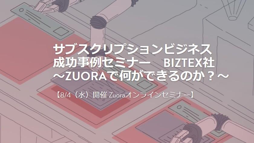 サブスクリプションビジネス成功事例セミナー BizteX社 〜Zuoraで何ができるのか?〜