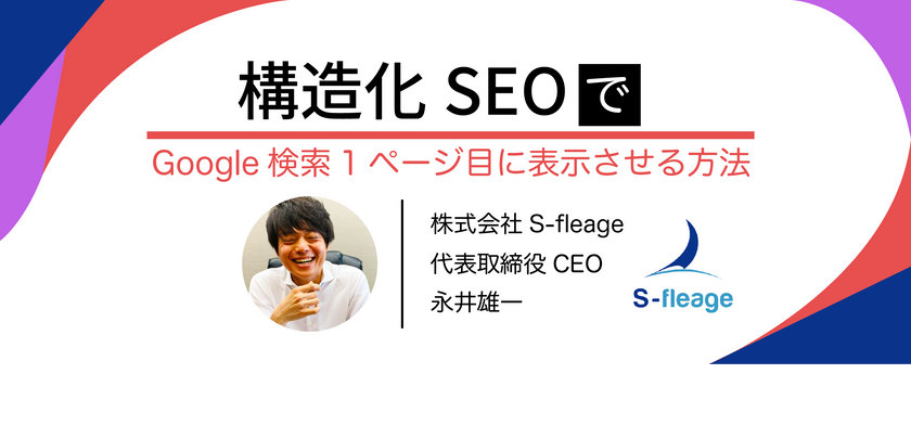 【Web開催】構造化SEOでGoogle検索1ページ目に表示させる方法