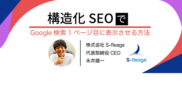 ◎【Web開催】構造化SEOでGoogle検索1ページ目に表示させる方法