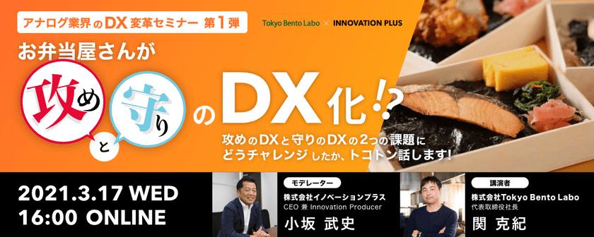 【アナログ業界のDX変革セミナー 第1弾】お弁当屋さんが攻めと守りのDX化!? 攻めのDXと守りのDXの2つの課題にどうチャレンジしたか、トコトン話します!(個別相談会も同時開催)