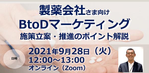 【製薬会社さま向け】BtoDマーケティング 施策立案・推進のポイント解説