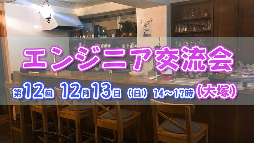 現3名【12/13(日)14時】エンジニア交流会 in 大塚 #12