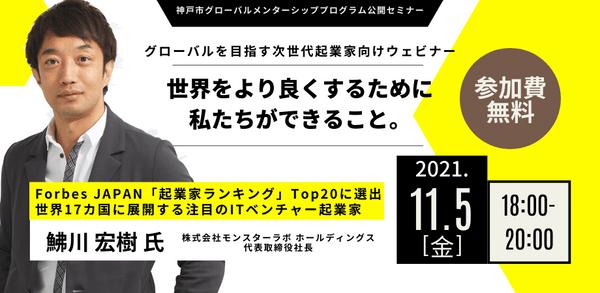 神戸市グローバルメンターシッププログラム公開セミナー  「世界をより良くするために私たちができること」