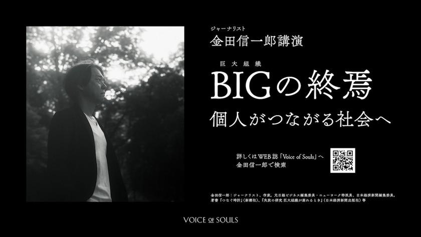 BIGの終焉 個がつながる社会へ 【オンライン講演会】