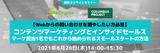 【コラボセミナー】コンテンツマーケティングとインサイドセールス ~これから始める! スモールスタートの方法~
