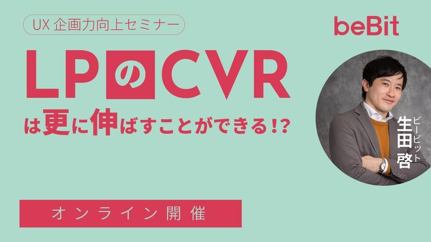 【オンライン開催】LPのCVRは更に伸ばすことができる!? ~ギャンブルではなく真のマーケティングへ~