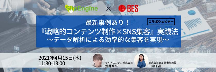 最新事例あり!『戦略的コンテンツ制作×SNS集客』~データ解析による効率的な集客を実現~