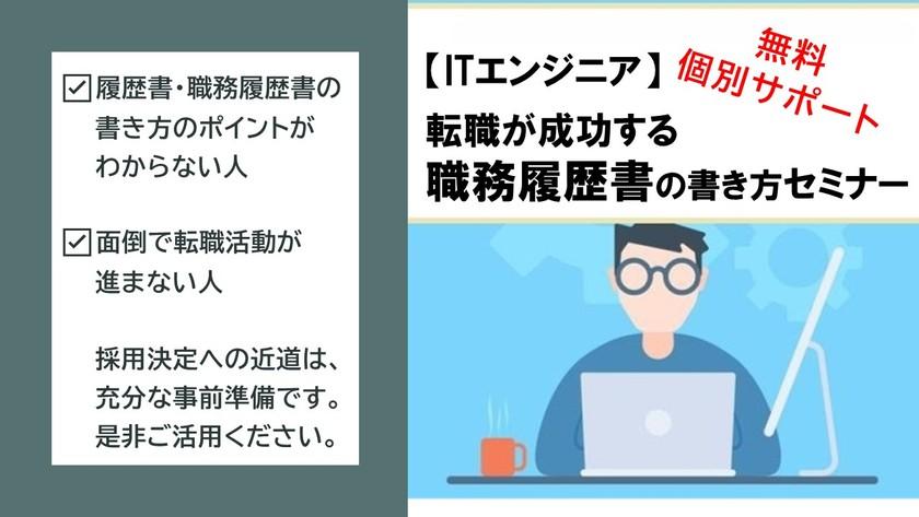 【無料:個別サポート】ITエンジニア 転職が成功する職務履歴書の書き方サポート