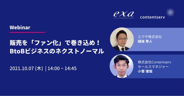 10/7(木)開催 EXA&Contentserv共催ウェビナー【販売を「ファン化」で巻き込め!BtoBビジネスのネクストノーマル】
