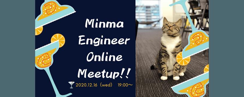 【自社サービス開発×フルリモートに興味があるエンジニア志望の方注目!】12/16開催 Minma Engineer Online Meetup!