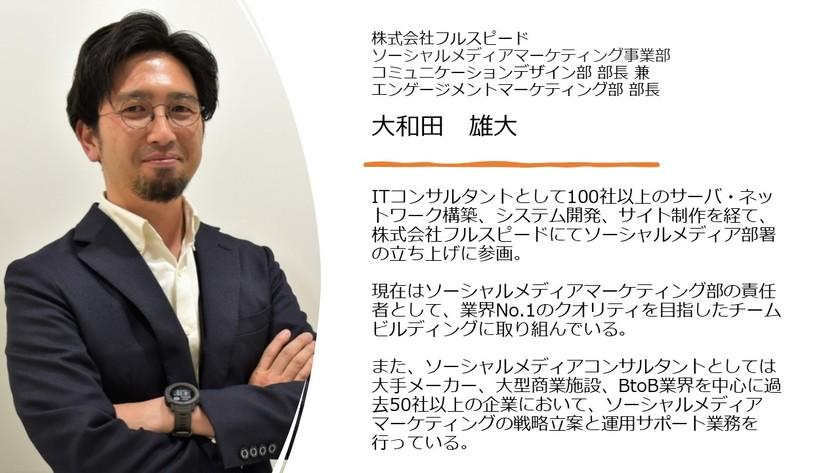 株式会社フルスピード ソーシャルメディアマーケティング事業部 コミュニケーションデザイン部 部長 兼 エンゲージメントマーケティング部 部長 大和田 雄大