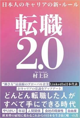 イベント同日発売!『転職2.0』