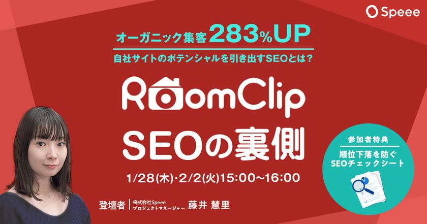 【1/28】オーガニック集客283%UP!RoomClipのSEOの裏側 - 自社ECサイトのポテンシャルを引き出すSEOとは? -[参加者特典あり]