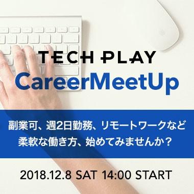 【人気につき増枠】TECH PLAY Career Meetup ~ 副業可、週2日勤務、リモートワークなど柔軟な働き方、始めてみませんか? ~
