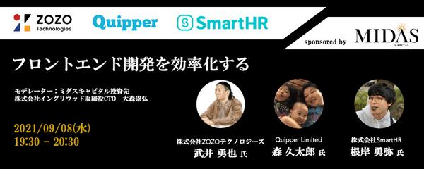 〜ZOZO・Quipper・SmartHRのフロントエンド開発効率化〜 MIDAS TECH STUDY #2