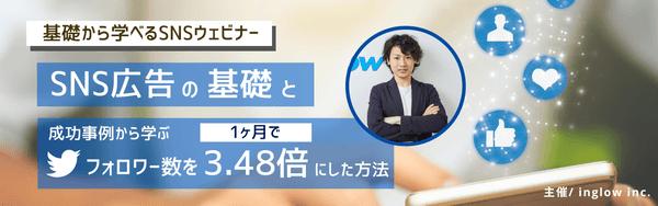 SNSマーケティングセミナー Vol.11【オンライン開催】