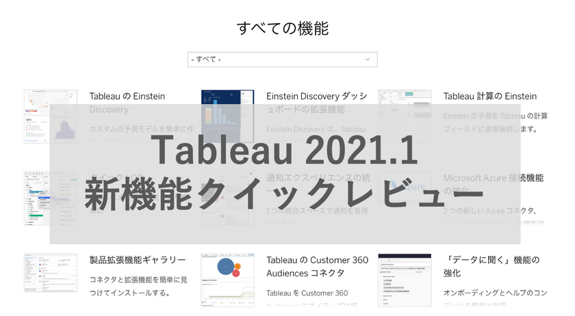 Tableau 2021.1新機能クイックレビュー