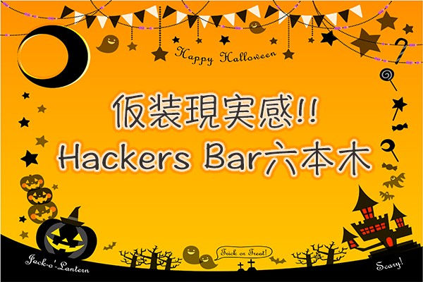仮装現実感@Hackers Bar六本木(ハロウィンVR)
