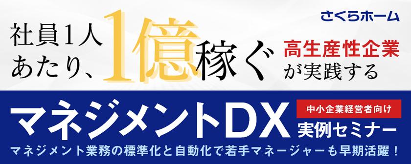 【中小企業経営者向け】一人1億稼ぐ高生産性企業が実践するマネジメントDX実例セミナー