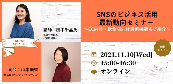 【11月10日無料オンライン開催】SNSのビジネス活用最新動向セミナー ~EC向け・飲食店向け最新機能もご紹介~