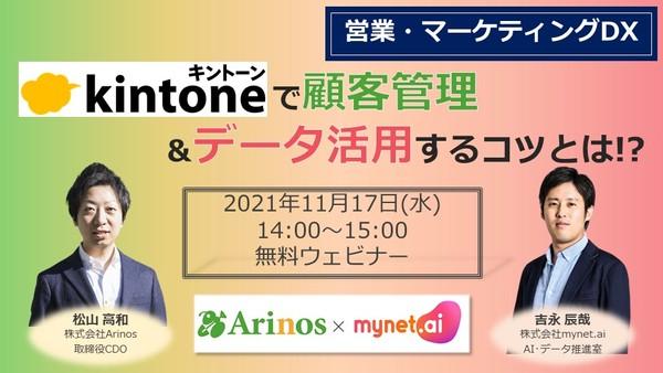【営業・マーケティングDX】kintoneで顧客管理&データ活用するコツとは!?<mynet.ai×Arinos共催ウェビナー>