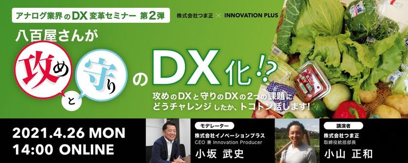 【アナログ業界のDX変革セミナー 第2弾】八百屋さんが攻めと守りのDX化!? 攻めのDXと守りのDXの2つの課題にどうチャレンジしたか、トコトン話します!