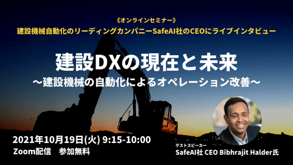 建設DXの現在と未来 ~建設機械の自動化によるオペレーション改善~