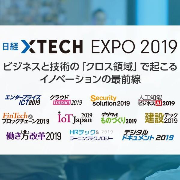 10/9~10/11開催【日経xTECH EXPO2019 エンタープライズICT に出展&講演!】