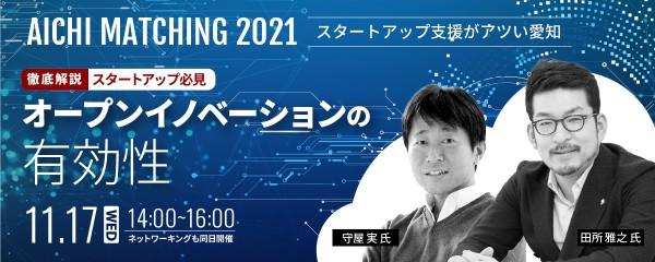 ネットワーキングも同日開催!田所氏×守屋氏が語るオープンイノベーションの有効性とは?【愛知県主催】