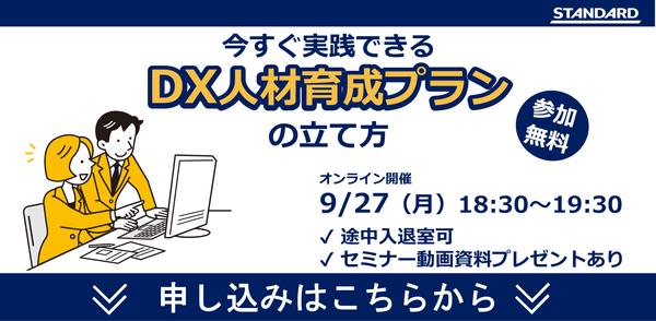 【DX推進・人事担当者必見】今すぐ実践できる!DX人材育成プランの立て方