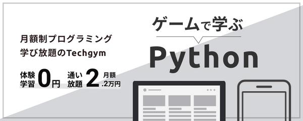 月額制プログラミング学び放題の『techgym』無料Python体験会開催【未経験からエンジニアになろう】