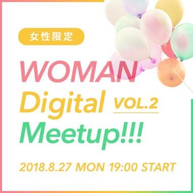 【女性限定】WOMAN Digital Meetup!!! VOL.2 - 実例とデモから読み解くAI、データサイエンスの世界 -