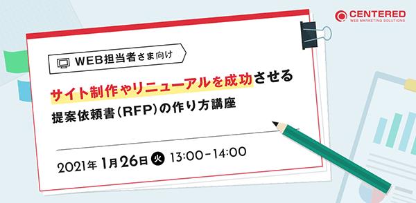 サイト制作やリニューアルを成功させる提案依頼書(RFP)の作り方講座