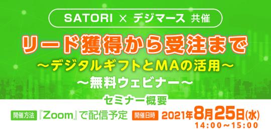 【SATORI×デジマース共催】リード獲得から受注まで デジタルギフトとMAを活用した施策【無料ウェビナー】