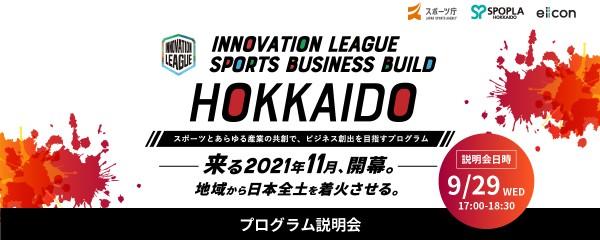 【オンライン説明会】【北海道】INNOVATION LEAGUE SPORTS BUSINESS BUILD (スポーツとあらゆる産業の共創で、ビジネス創出を目指す)