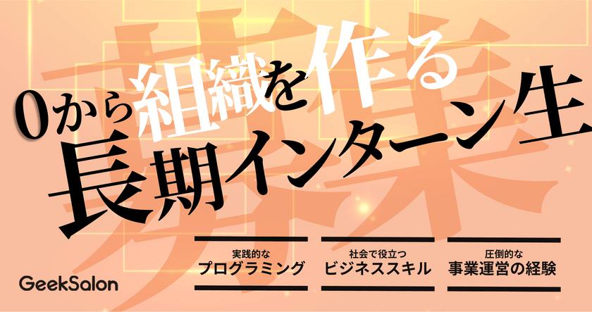 【創業メンバー求む】0から大阪で組織を作る。プログラミングスクールの新拠点立ち上げ長期インターン