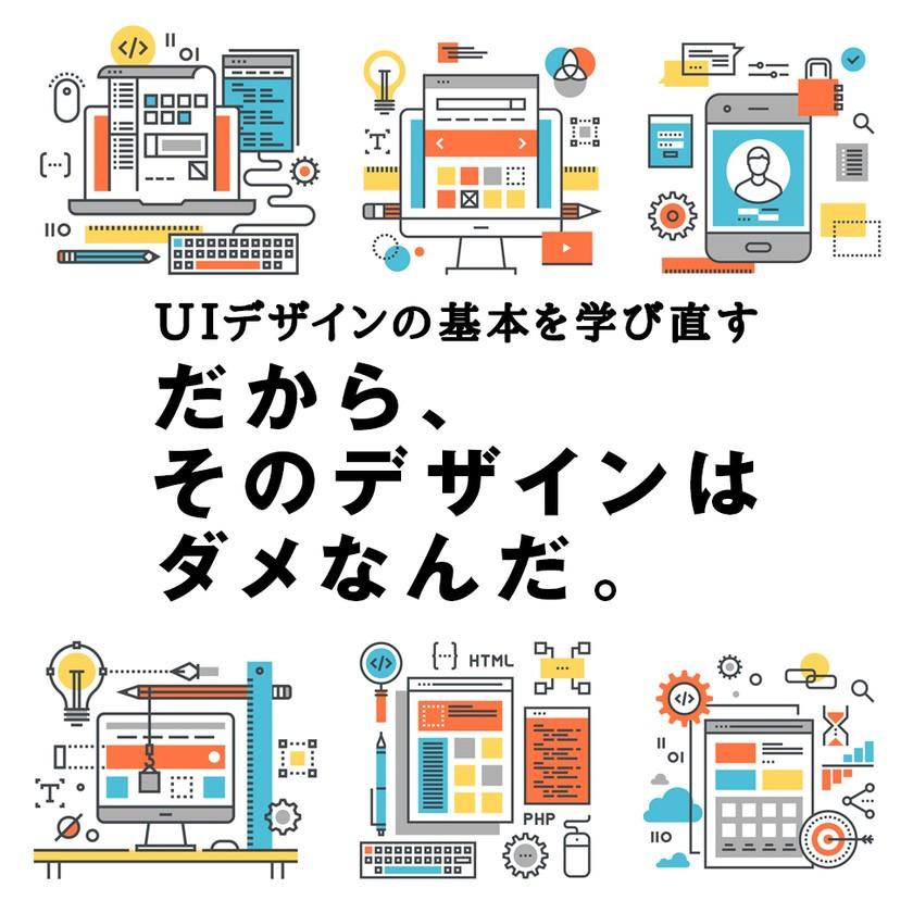 01東京:ユーザー視点のUIデザインへのヒント「街中のサイン表示」