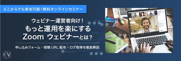 【無料セミナー】ウェビナー運営者向け!もっと運用を楽にするZoom ウェビナーとは? ~申し込みフォーム・視聴URL配布・ログ取得を徹底解説~