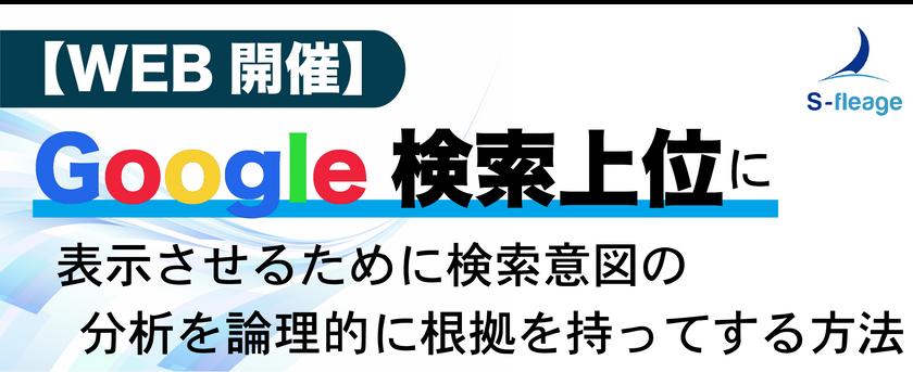 SEOの検索意図の調べ方とは?Google検索で上位表示を続出するSEO分析手法を公開します!