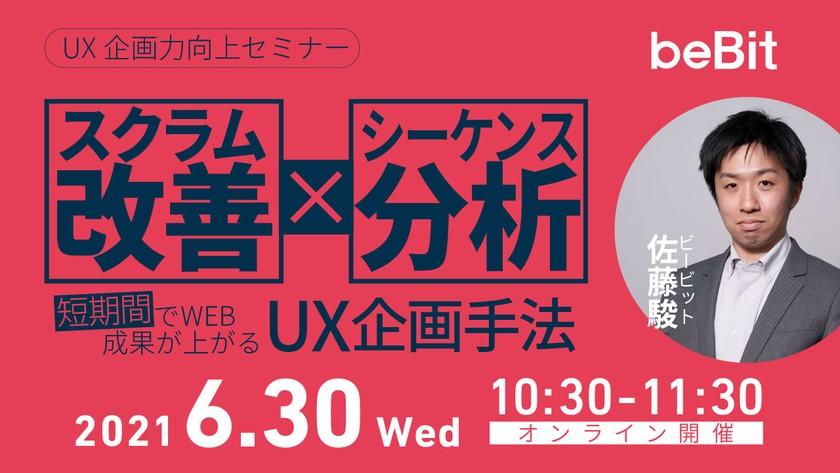 【オンライン開催】『スクラム改善×シーケンス分析』 短期間でWEB成果が上がるUX企画手法