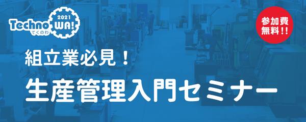 組立業必見! 生産管理入門セミナー