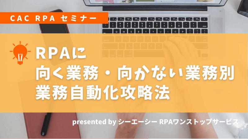RPAに向く業務・向かない業務別 業務自動化攻略法 セミナー