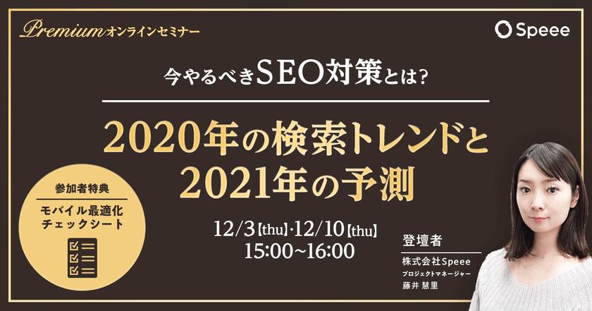 2020年の検索トレンド総括と2021年の予測 - 今やるべきSEO対策とは? -[参加者特典あり]