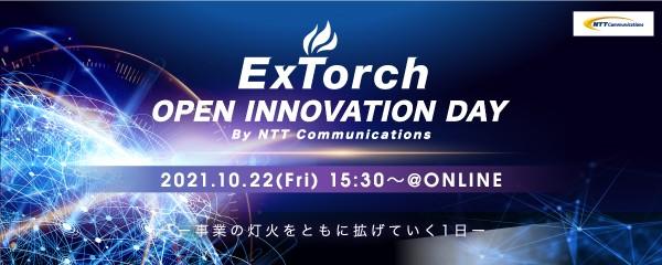 【NTTコミュニケーションズ】ExTorch OPEN INNOVATION DAYー事業の灯火をともに拡げていく1日ー