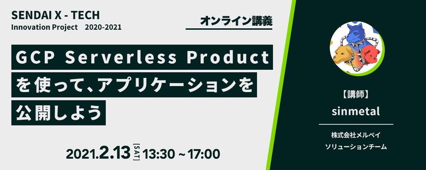 【オンライン講義】GCP Serverless Productを使って、アプリケーションを公開しよう
