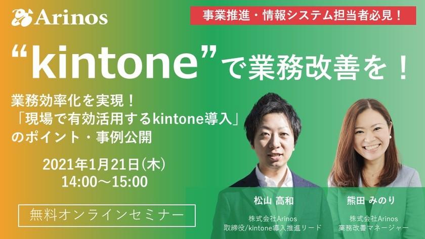 kintoneで業務改善を!事例付き無料オンラインセミナー
