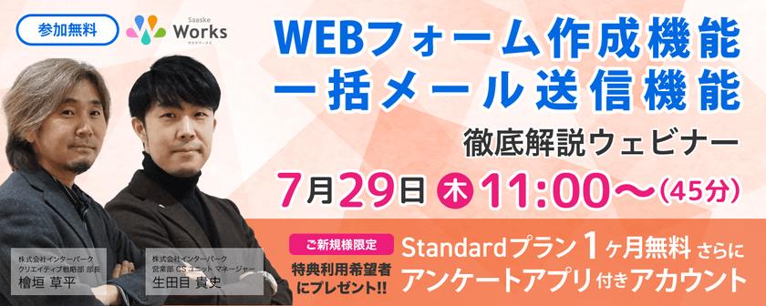 7/29 11時から【ノーコード初級】WEBフォーム作成機能&一括メール送信機能 解説ウェビナー